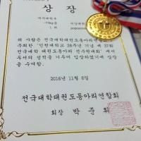 Lussine certificat compet coree 2016